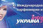 Fiera Ukraina 2012